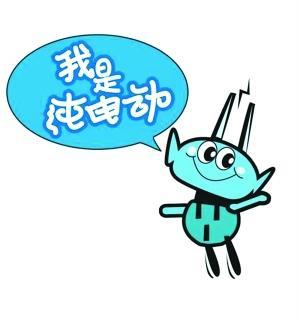 北京电动汽车拟采用统一标识 四个备选方案高清图片